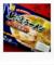 新潟ラーメンのパッケージ_141022
