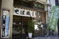 三島屋_141019