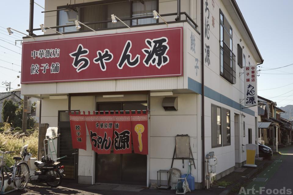 ちゃん源_141202
