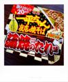 一平ちゃん蒲焼のたれ味_151020-2