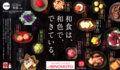 「和食の日」味の素kk新聞広告_151124