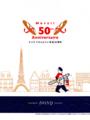 ドンク-フランスパン発売50周年記念商品袋_151206