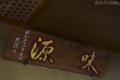 味源店内-1_160131