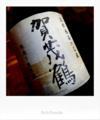 賀茂鶴寒造り純米_160430