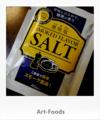 燻味塩パッケージ_160826
