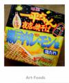 一平ちゃん瀬戸内レモン風味_161008-2