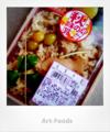 秋の味覚‐松茸弁当_161025-2