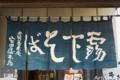 安田屋暖簾_161113