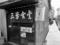 三芳食堂暖簾_170115
