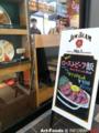 静岡駅のILBAR_170122