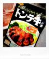 日本食研トンテキの素_170310