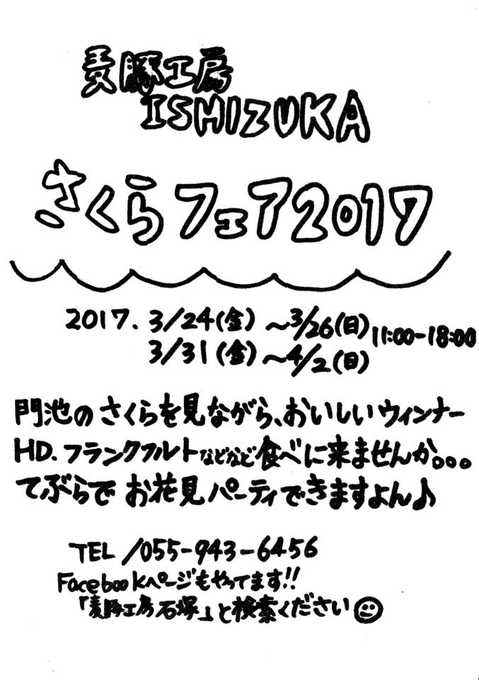 麦豚工房ISHIZUKAさくらフェア2017