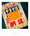 ペヤングやきそば・プラス納豆_170401-2