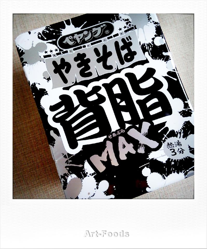 ペヤングやきそば・背脂MAX_170401-2