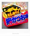 一平ちゃん梅かつお_170408-1