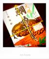鯛めし_170701_2