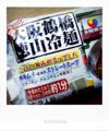 大阪鶴橋徳山冷麺_170806