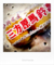 三方原馬鈴薯_170813