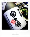 富士錦純米_170823