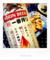 キリン新一番搾り_170902