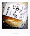 成城石井の東京ラーメン_170910