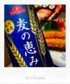 麦の恵み_170914