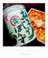 柚子こしょうぽんず_170925