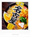 名古屋カレーうどん_171007