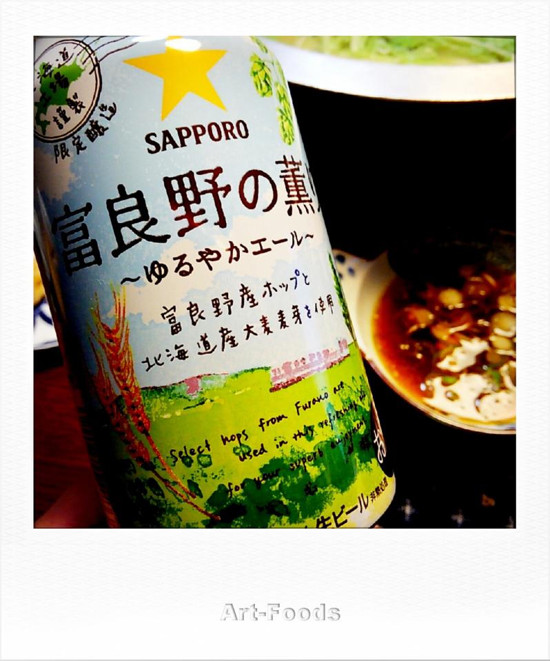 富良野の薫り~ゆるやかエール~_171010