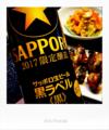 サッポロ黒ラベル2017限定醸造黒_171016