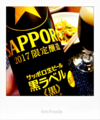 サッポロ黒ラベル黒2017限定醸造_171030