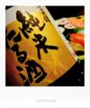 富士錦純米たる酒_171123
