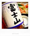 牧野酒造本醸造富士山_171129