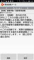 緊急速報メール_171203