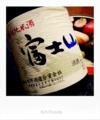 牧野酒造特別純米酒富士山_171205