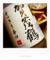 本醸造賀茂鶴_171213