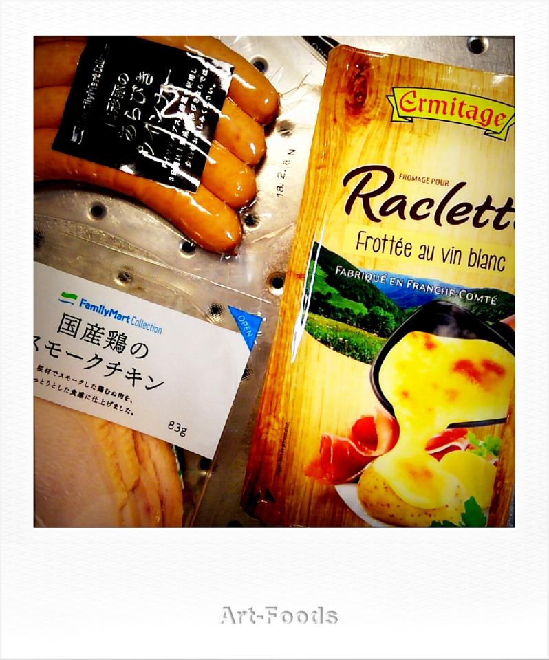 ラクレット_171219