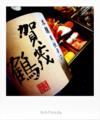 賀茂鶴_180101