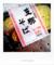 高山麺業の支那そば_180102