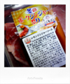 日本食研レモンジンジャーソース_180203