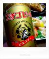 エチゴビール_180324
