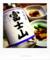 本醸造富士山牧野酒造_180429