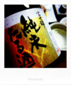 富士錦純米たる酒_180513