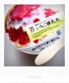 いちご練乳氷_180603