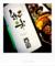 富士正あさぎり蔵出純米_180612