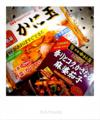 中華料理調合調味料_180621