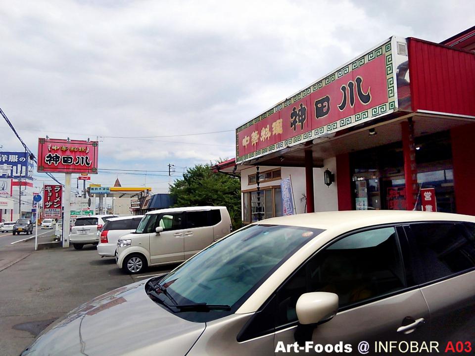 中華料理神田川_180708