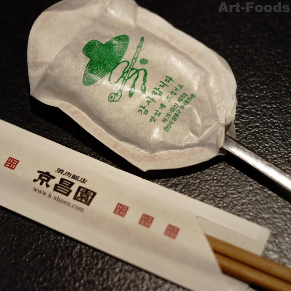 京昌園カトラリ_1801814