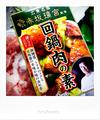 回鍋肉の素_181004