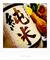 会津磐梯山純米_181013